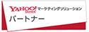 Yahooマーケティングソリューションパートナー