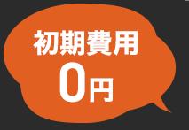 初期費用0円